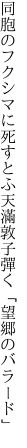 同胞のフクシマに死すとふ 天滿敦子彈く「望郷のバラード」