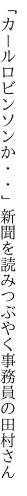 「カールロビンソンか・・」新聞を読み つぶやく事務員の田村さん