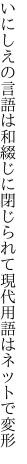 いにしえの言語は和綴じに閉じられて 現代用語はネットで変形