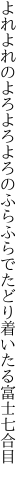 よれよれのよろよろよろのふらふらで たどり着いたる富士七合目