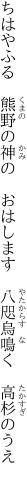 ちはやふる 熊野の神の おはします  八咫烏鳴く 高杉のうえ