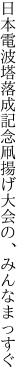 日本電波塔落成記念凧揚げ大会の、 みんなまっすぐ