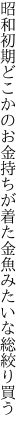 昭和初期どこかのお金持ちが着た 金魚みたいな総絞り買う