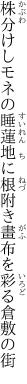 株分けしモネの睡蓮地に根附き 畫布を彩る倉敷の街