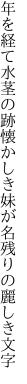 年を経て水茎の跡懐かしき 妹が名残りの麗しき文字