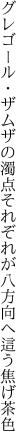 グレゴール・ザムザの濁点それぞれが 八方向へ這う焦げ茶色
