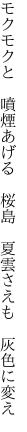 モクモクと 噴煙あげる 桜島  夏雲さえも 灰色に変え