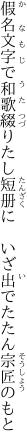 假名文字で和歌綴りたし短册に  いざ出でたたん宗匠のもと