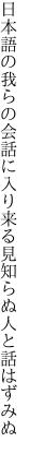 日本語の我らの会話に入り来る 見知らぬ人と話はずみぬ