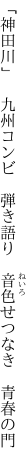 「神田川」 九州コンビ 弾き語り  音色せつなき 青春の門