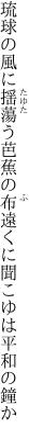 琉球の風に揺蕩う芭蕉の布 遠くに聞こゆは平和の鐘か