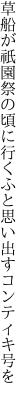 草船が祇園祭の頃に行く ふと思い出すコンティキ号を