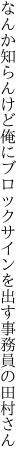 なんか知らんけど俺にブロックサインを出す 事務員の田村さん