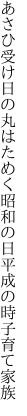 あさひ受け日の丸はためく昭和の日 平成の時子育て家族