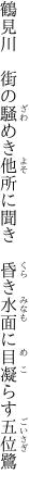 鶴見川 街の騒めき他所に聞き  昏き水面に目凝らす五位鷺
