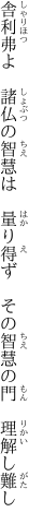 舎利弗よ 諸仏の智慧は 量り得ず  その智慧の門 理解し難し