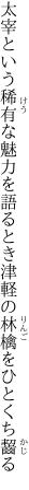 太宰という稀有な魅力を語るとき 津軽の林檎をひとくち齧る