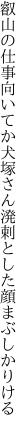 叡山の仕事向いてか犬塚さん 溌剌とした顔まぶしかりける