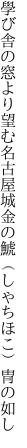 學び舎の窓より望む名古屋城 金の鯱(しゃちほこ)冑の如し