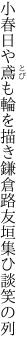 小春日や鳶も輪を描き鎌倉路 友垣集ひ談笑の列
