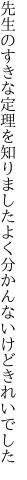 先生のすきな定理を知りました よく分かんないけどきれいでした