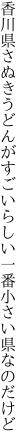 香川県さぬきうどんがすごいらしい 一番小さい県なのだけど