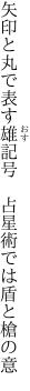 矢印と丸で表す雄記号  占星術では盾と槍の意