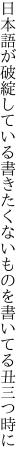 日本語が破綻している書きたくない ものを書いてる丑三つ時に
