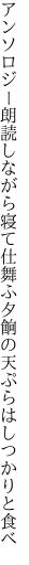 アンソロジー朗読しながら寝て仕舞ふ 夕餉の天ぷらはしつかりと食べ