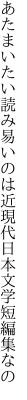 あたまいたい読み易いのは近現代 日本文学短編集なの