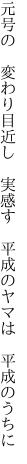 元号の 変わり目近し 実感す  平成のヤマは 平成のうちに