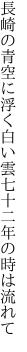 長崎の青空に浮く白い雲 七十二年の時は流れて