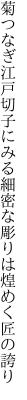 菊つなぎ江戸切子にみる細密な 彫りは煌めく匠の誇り