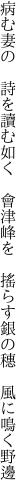 病む妻の 詩を讀む如く 會津峰を  搖らす銀の穗 風に鳴く野邊