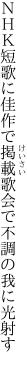 NHK短歌に佳作で掲載 歌会で不調の我に光射す