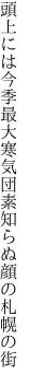 頭上には今季最大寒気団 素知らぬ顔の札幌の街