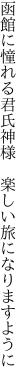 函館に憧れる君氏神様  楽しい旅になりますように