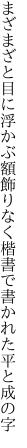 まざまざと目に浮かぶ額飾りなく 楷書で書かれた平と成の字