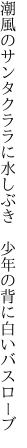 潮風のサンタクララに水しぶき  少年の背に白いバスローブ