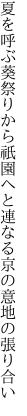 夏を呼ぶ葵祭りから祇園へと 連なる京の意地の張り合い