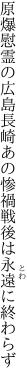 原爆慰霊の広島長崎 あの惨禍戦後は永遠に終わらず