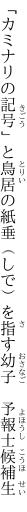 「カミナリの記号」と鳥居の紙垂(しで) を指す幼子 予報士候補生