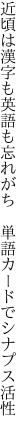 近頃は漢字も英語も忘れがち  単語カードでシナプス活性