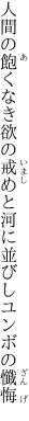 人間の飽くなき欲の戒めと 河に並びしユンボの懺悔