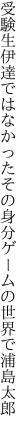 受験生伊達ではなかったその身分 ゲームの世界で浦島太郎