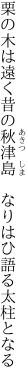 栗の木は遠く昔の秋津島  なりはひ語る太柱となる