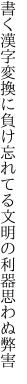 書く漢字変換に負け忘れてる 文明の利器思わぬ弊害