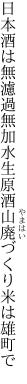 日本酒は無濾過無加水生原酒 山廃づくり米は雄町で