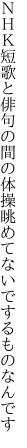 NHK短歌と俳句の間の体操 眺めてないでするものなんです