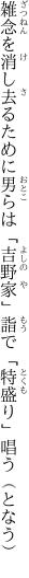 雑念を消し去るために男らは「吉野家」 詣で「特盛り」唱う(となう)